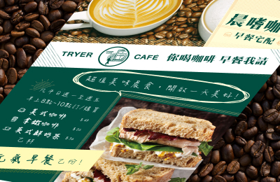Tryer Cafe傳單